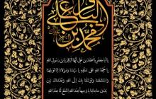 فایل لایه باز تصویر شهادت امام محمد باقر (ع) / السلام علیک یا محمد بن علی الباقر