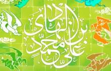 فایل لایه باز تصویر تولد امام هادی (ع)