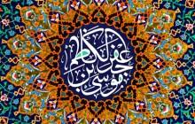 تصویر کاشی کاری تولد امام موسی کاظم (ع)