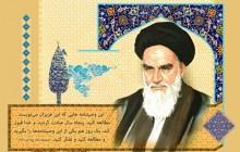 فایل لایه باز تصویر امام خمینی (ره) / 50 سال عبادت کردید خدا قبول کند...