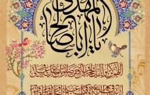 فایل لایه باز تصویر یا اباصالح المهدی / دعای سلامتی امام زمان (عج)