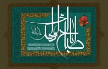 فایل لایه باز تصویر اباصالح المهدی (ع)