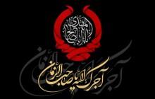 آجرک الله یا صاحب الزمان / عزای عمومی در پی حوادث منا