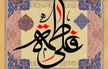فایل لایه باز تصویر سالروز ازدواج امام علی (ع) و حضرت فاطمه زهرا (س)