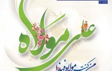 3 پوستر مخصوص عید غدیر / ارسال شده توسط کاربران