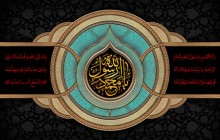 فایل لایه باز تصاویر رحلت پیامبر اکرم (ص) و شهادت ائمه اطهار علیهم السلام