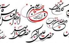 رسم الخط عناوین روزهای دهه اول محرم / ۱۰ رسم الخط  - ashura