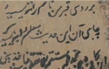 فرازی از وصیتنامه شهید فرامرز بخشیپور؛ بر سنگ قبرم اسمم را ننویسد