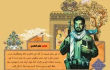 فایل لایه باز تصویر فرازی از وصیت نامه شهید علم الهدی