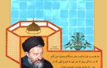 فایل لایه باز تصویر فرازی از وصیت نامه شهید بهشتی