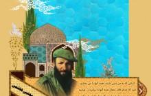 فایل لایه باز تصویر فرازی از وصیت نامه شهید سید مجتبی هاشمی