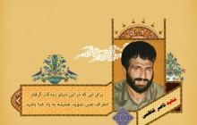 فایل لایه باز تصویر فرازی از وصیتنامه شهید ناصر کاظمی
