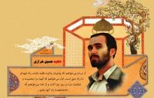 فایل لایه باز تصویر فرازی از وصیت نامه شهید حاج حسین خرازی