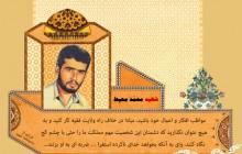 فایل لایه باز تصویر فرازی از وصیت نامه شهید محمد محیط /  شهدای شهر من