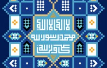 فایل لایه باز تصویر لااله الا الله / محمد رسول الله / علی ولی الله