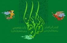 الیوم اکملت لکم دینکم / عید غدیر