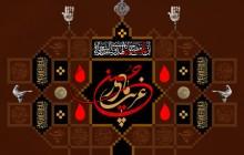 میثم مطیعی/ مجموعه مداحی شب دوم محرم