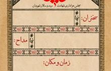 فایل لایه باز بنر اطلاع رسانی مراسم ماه محرم - ashura