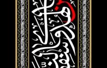 2 کتیبه عمودی مخصوص ماه محرم- ashura