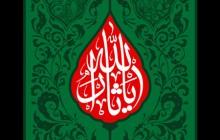 یا ثار الله / محرم- ashura
