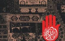 پوستر این پرچم سیاه تو من را می کشد حسین / ارسال شده توسط کاربران- ashura