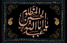 یا اباعبد الله الحسین المظلوم – ashura
