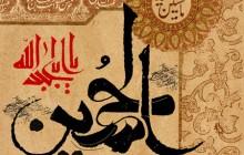 فایل لایه باز تصویر یا اباعبد الله الحسین - ashura