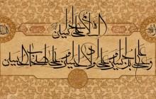 السلام علی الحسین و علی علی بن الحسین و علی اولاد الحسین و علی اصحاب الحسین - ashura