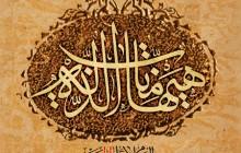فایل لایه باز تصویر هیهات منا الذله - ashura