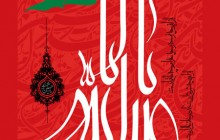 فایل لایه باز تصویر یا ابا عبد الله - ashura