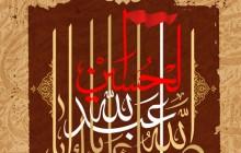 فایل لایه باز تصویر صلی الله علیک یا اباعبدالله الحسین - ashura