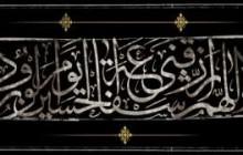 اللهم الرزقنی شفاعهالحسین یوم الورود / ارسال شده توسط کاربران - ashura