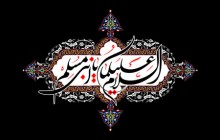 السلام علیکما یا ابنی مسلم- ashura