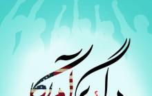 فایل لایه باز پوستر مرگ بر آمریکا / 13 آبان