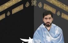 حسن دانش / قاری قرآنی که در حادثه منا درگذشت