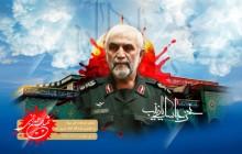 فایل لایه باز تصویر سردار شهید حسین همدانی
