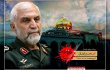 تصویر سردار شهید حسین همدانی / ارسال شده توسط کاربران