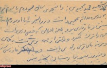 دستنوشته چند شهید(شهیدحقیقت،شهید توکلی،شهید مجیدی،شهید نوروزی)