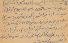 دست نوشته چند شهید(شهید عیسی ،شهید صبوری،شهید خیرآبادی،شهید مرادی)
