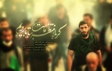 فیلم های خام از پیاده روی اربعین - مشایه الأربعین – قسمت ۵۱