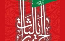 فایل لایه باز تصویر یا لثارات الحسین   - مشایه الأربعین - Arbaeen - راهپیمایی اربعین