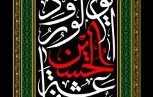 فایل لایه باز کتیبه محرم / اللهم ارزقنی شفاعه الحسین یوم الورود - ashura