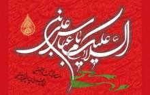فایل لایه باز تصویر یا عباس بن علی - ashura