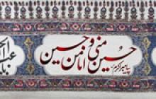 فایل لایه باز کتیبه محرم / حسین منی و انا من حسین - ashura