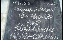 متن سنگ قبر این شهید خواندنی است