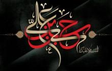 تصویر / السلام علیک یا حسن بن علی / ارسال شده توسط کاربران