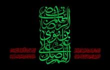 اللهم صل علی علی بن موسی الرضا المرتضی / شهادت امام رضا (ع)