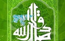 فایل لایه باز تصویر صادق آل الله / ولادت امام صادق (ع)