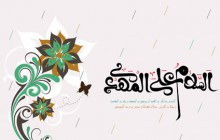 فایل لایه باز تصویر السلام علی المهدی
