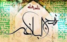 نامه (۷) نهج البلاغه/ نامه به جرير بن عبد الله البجلي